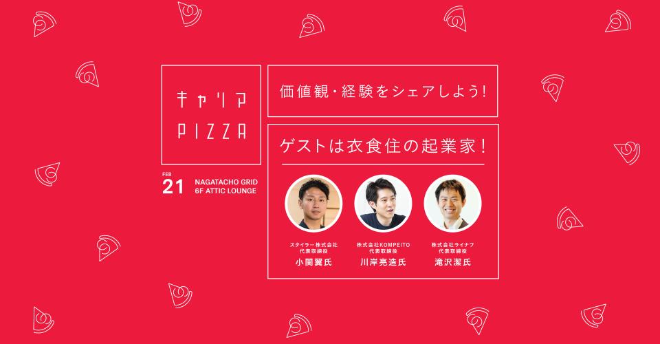 2月21日にキャリアピザが開催されます!