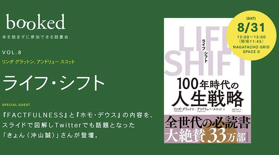 Booked〜本を読まずに参加出来る読書会〜 Vol.8 ライフ・シフト